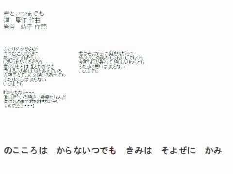 加山雄三「君といつまでも」のオ...
