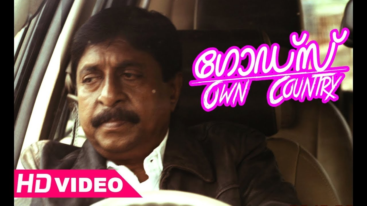 Gods Own Country Full Movie | Sreenivasan & Vijayakumar Investigates About the Case | Fahad Fazil