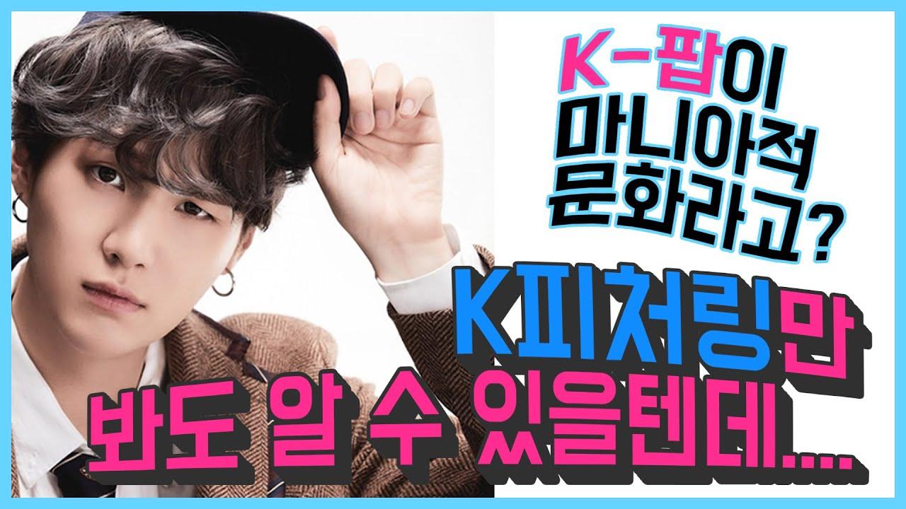 K-피처링으로 한국을 빛낸 자랑스러운 아이돌