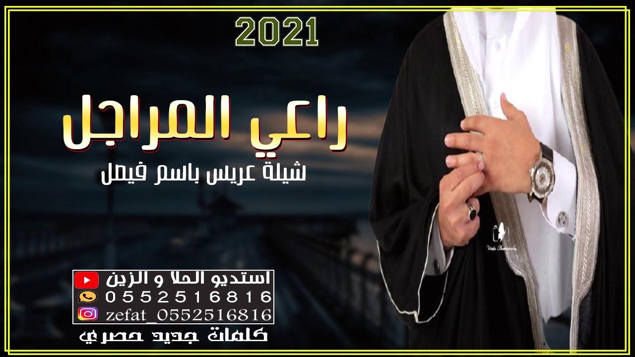 شيلة مدح العريس واهله باسم العريس فيصل @ راعي المراجل @ تنفيذ بالاسماء = 0552516816