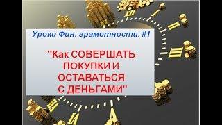 Уроки Фин. грамотности. #1