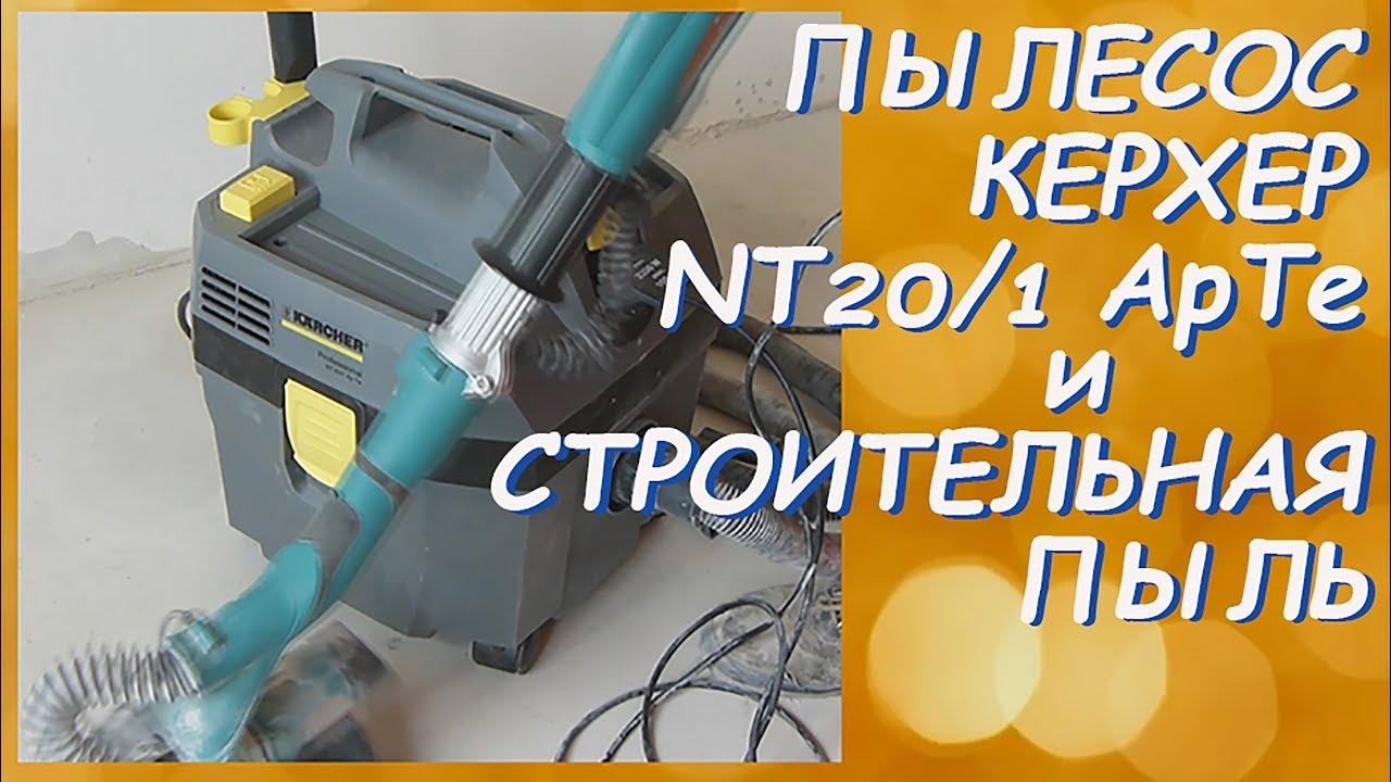 Download Пылесос Керхер NT 20/1 ApTe и строительная пыль/Тест✅