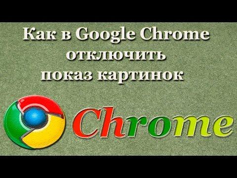 Как в Google Chrome отключить показ картинок