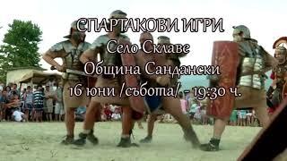 СПАРТАКОВИ ИГРИ - с. Склаве  - 16.06.2018
