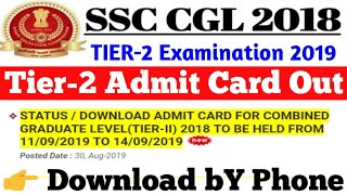 SSC CGL 2018 Tier-2 Admit Card Out Download Phone se