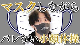 【絶対バレない】マスクしながら 最強小顔術TOP3