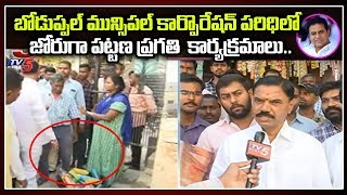 జోరుగా పట్టణ ప్రగతి  కార్యక్రమాలు | Boduppal Mayor Samala Buchi Reddy | KTR | CM KCR | TV5