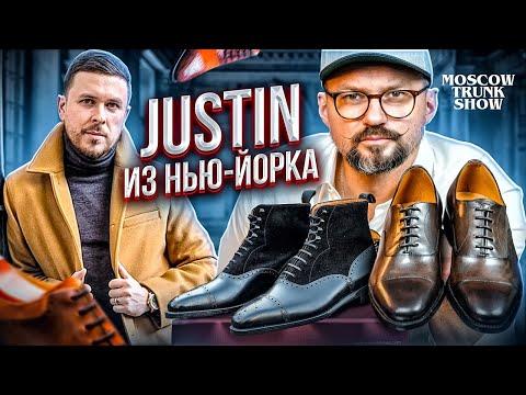 Основатель обувного бренда J.FitzPatrick The Shoe Snob