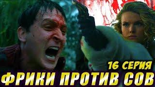 ГОТЭМ 3 Сезон 16 Серия ПСИХИ ПРОТИВ СОВ: СКОРАЯ ВОЙНА (Обзор)