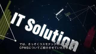 CPMS(Cosmotec Predictive Maintenance Service)  プレス機械の予兆保全サービス