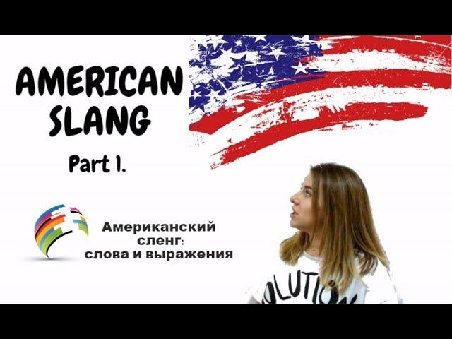 АМЕРИКАНСКИЙ СЛЕНГ часть 1. AMERICAN SLANG