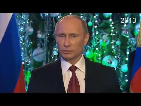 Новогодние обращения Путина