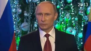 Новогодние обращения Путина 1999-2019