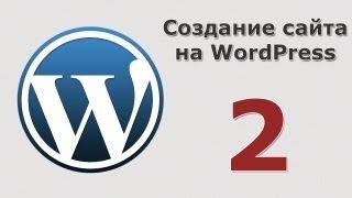 Создание сайта на WordPress - Урок 2.