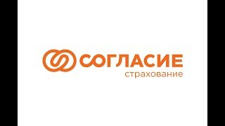 видео Страховая компания Согласие