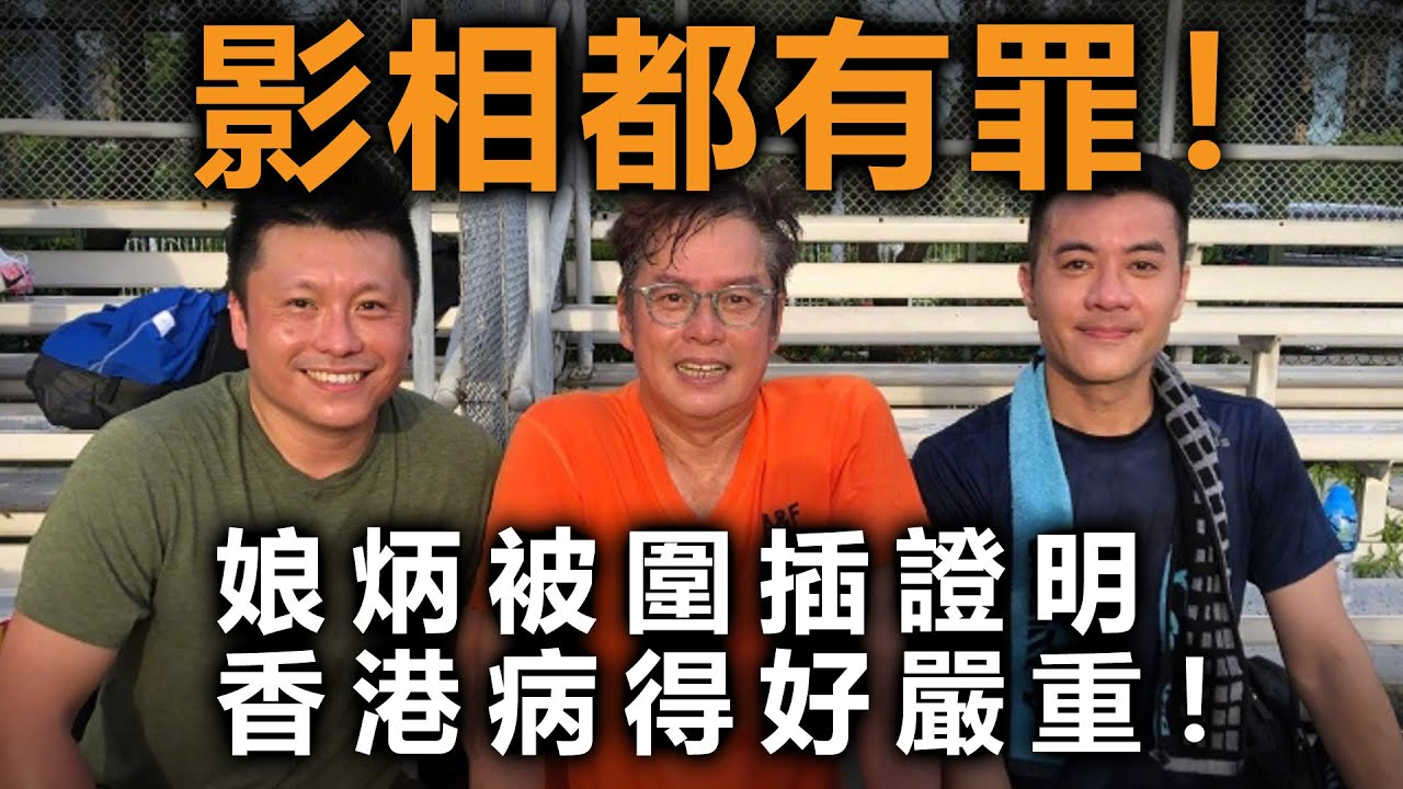 20200716B 影相都有罪!娘炳被圍插證明香港病得好嚴重!   芒向早晨 - YouTube