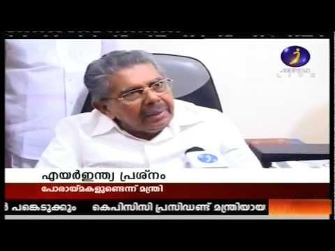 Vayalar Ravi about Air India & Foreign Affairs. Jeevan News