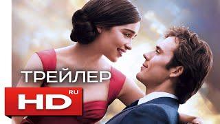 ДО ВСТРЕЧИ С ТОБОЙ - HD трейлер на русском