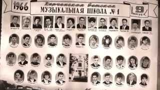 Детская музыкальная школа № 1 г. Керчь.