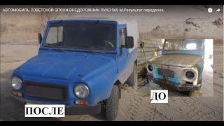 Автомобиль Советской Эпохи-Внедорожник ЛУАЗ 969 М.Результат переделок.