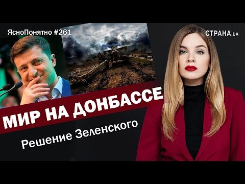 Мир на Донбассе.