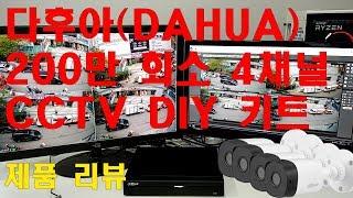 조이젠 다후아(DAHUA) 200만 회소 4채널 CCT…