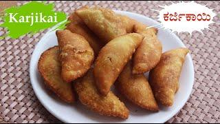 ಗರಗರ ಕರಜಕಯ  Karjikai recipe Kannada  Karigadubu  Crispy karchikayi  Gujiya or Karanji