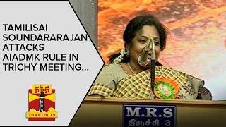 Tamilisai Soundararajan attacks AIADMK Rule at Trichy Meeting – Thanthi Tv