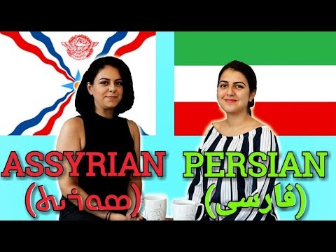 Similarities Between Assyrian and Persian