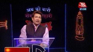 Abki Bari, Shekhar Bihari: November 4, 2015 | 9:30 PM