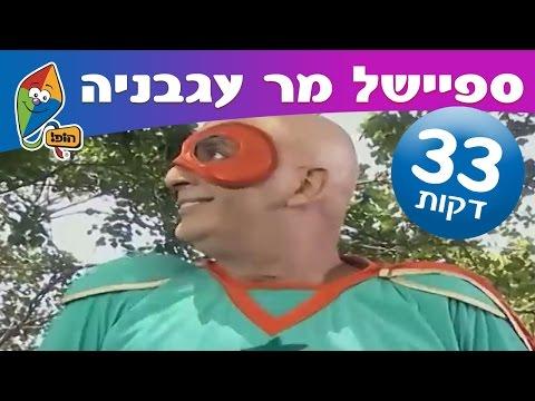 יובל המבולבל - ספיישל מר עגבניה יוצא למשימה 2 (32 דקות) - ערוץ הופ!
