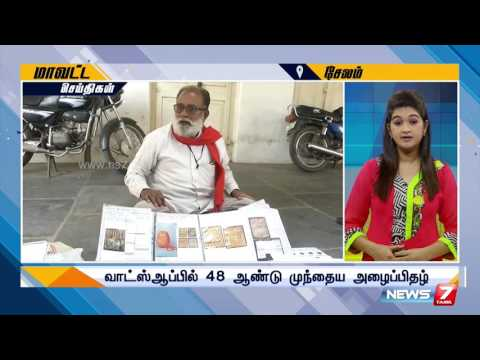 Tamil Nadu District News | 13.01.2017 | News7 Tamil