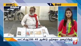 Tamil Nadu Districts News 13-01-2017 – News7 Tamil News