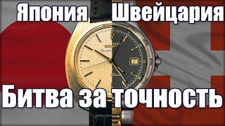 Швейцарские vs Японские часы. Кто сделал самые точные часы?