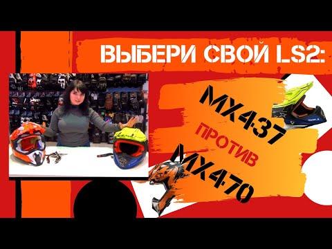 Шлемы LS2: MX437 Vs MX470 -- какой выбрать?
