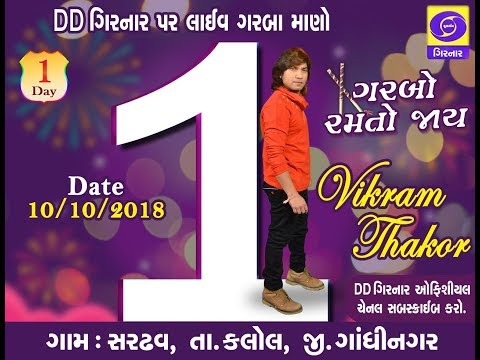 LIVE Garba : Vikram Thakor from Sardhav Village & Gujarat University ground Ahmedabad