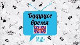Будущее время в английском языке. Времена в английском языке.
