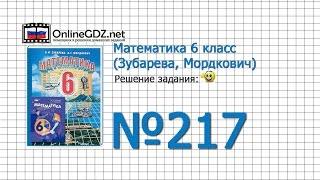 Задание № 217 - Математика 6 класс (Зубарева, Мордкович)