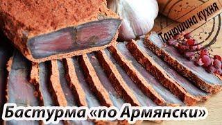 "Бастурма ""по Армянски"" | НЕВЕРОЯТНО ВКУСНО"