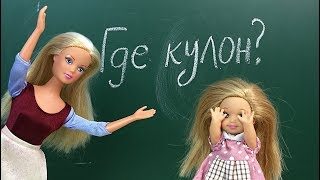 ГДЕ КУЛОН ДОЧА ??? Мультик Куклы #Барби Школа Школьные истории Игрушки Для детей