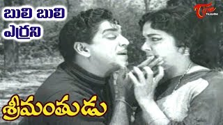 Old Songs | ANR Sreemanthudu Songs | Buli Buli Buggala | ANR | Jamuna - OldSongsTelugu