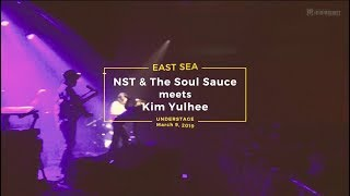 동해바다 (East Sea) - 노선택과 소울소스 meets 김율희 (NST & The Soul Sauce meets Kim Yulhee)