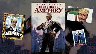 Кино / Эдди Мерфи / Поездка в Америку, 1988