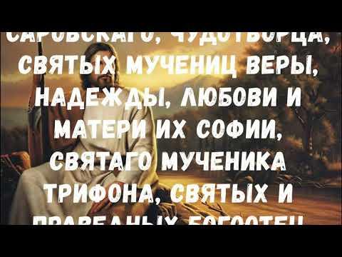 МОЛИТВА ОТ КОЛДОВСТВА/ВОЛШЕБСТВА/ЧАРОДЕЙСТВА.