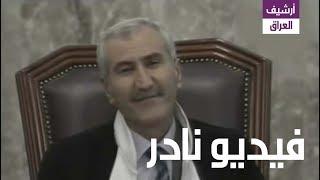 شاهد إنسانية القاضي رزكار محمد أمين مع برزان إبراهيم اخ غير شقيق لصدام حسين في قاعة المحكمة