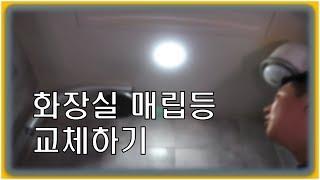 유튜브 diy 인테리어 화장실 매립등 교체하기