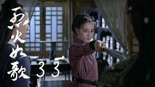 烈火如歌 | The Flame's Daughter 33(迪麗熱巴、周渝民、張彬彬等主演)