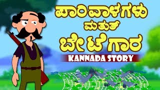 The Pigeons and The Hunter - Kannada Stories | Stories for Kids | Moral Stories for Kids |Koo Koo Tv