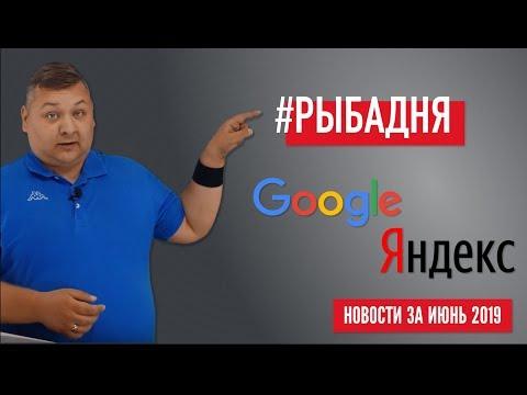 Новости Google и Яндекс за июнь 2019: локальные кампании,  Live Stream Ads, 3D-объявления...