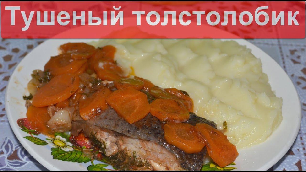Блюда из толстолобика рецепты в мультиварке